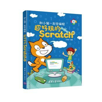 和小猫一起学编程——超好玩的Scratch 2.0