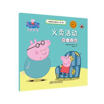 小猪佩奇主题绘本(第二辑):义卖活动(热心公益)