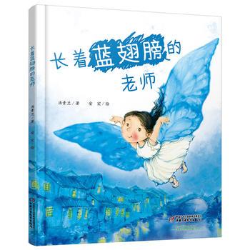 长着蓝翅膀的老师[3-8岁]
