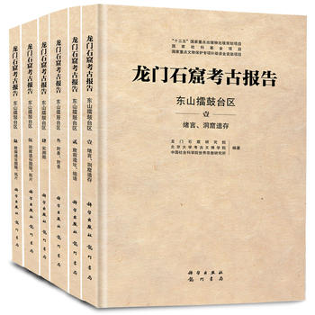 龙门石窟考古报告--东山擂鼓台区(全六卷)