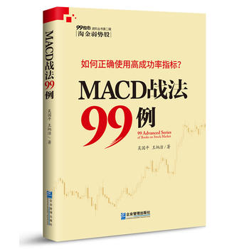 MACD战法99例
