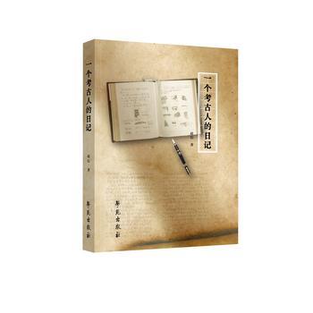 一个考古人的日记