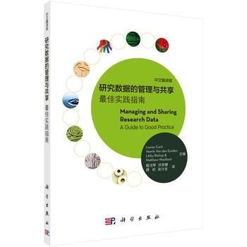 研究数据的管理与共享:最佳实践指南(中文翻译版)
