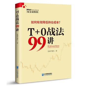 T+0战法99讲