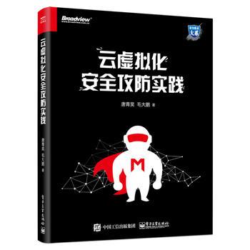 云虚拟化安全攻防实践
