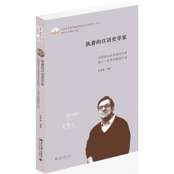 执着的汉语史学家:法国著名汉语语法学家阿兰·贝罗贝教授口述