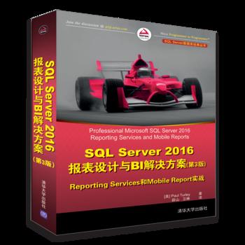 SQL Server 2016报表设计与BI解决方案(第3版) Reporting Services和Mobile Reports实战