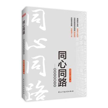 同心同路——绿地京津冀10年