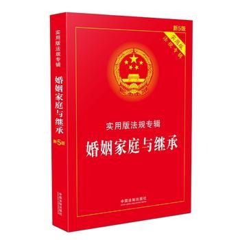 婚姻家庭与继承 实用版法规专辑(新5版)