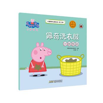 小猪佩奇主题绘本(第二辑):佩奇洗衣服(分担家务)
