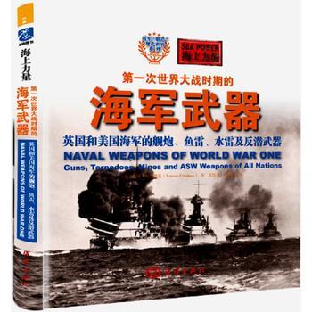 第一次世界大战时期的海军武器:英国和美国海军的舰炮、鱼雷、水雷及反潜武器