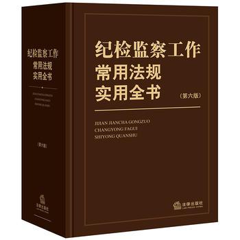 纪检监察工作常用法规实用全书(第六版)
