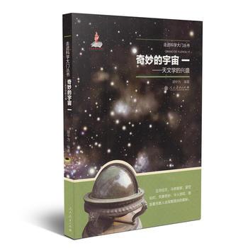 奇妙的宇宙一——天文学的兴盛