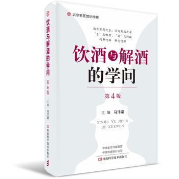 饮酒与解酒的学问(第4版)-名医世纪传媒