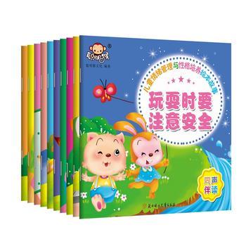 儿童情绪管理与性格培养绘本故事 全10册套装