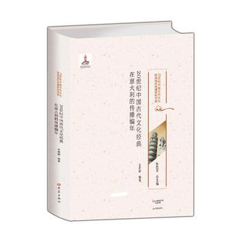 20世纪中国古代文化经典在意大利的传播编年
