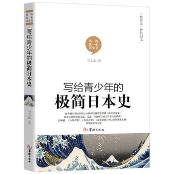 写给青少年的极简日本史