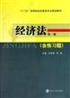 经济法(第2版含练习题十二五高等院校经管类专业规划教材)