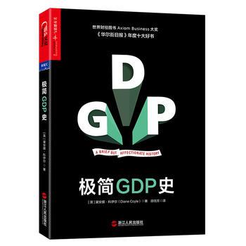 极简GDP史