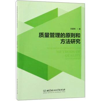 质量管理的原则和方法研究