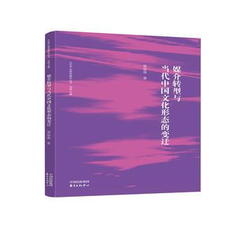 媒介转型与当代中国文化形态的变迁