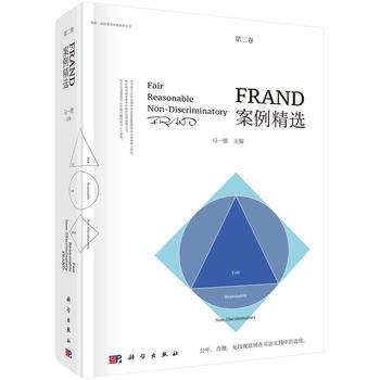 FRAND案例精选(第二卷)