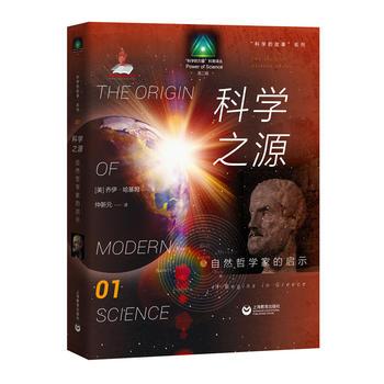 科学的故事系列丛书 科学之源:自然哲学家的启示