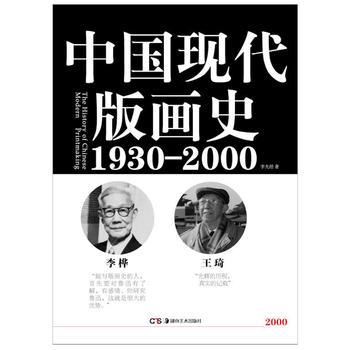 中国现代版画史(1930—2000)