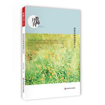 徐莉的香港教育行记(教师月刊2018年2月刊)