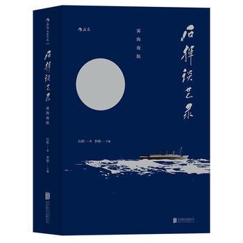 石挥谈艺录·第三辑:雾海夜航
