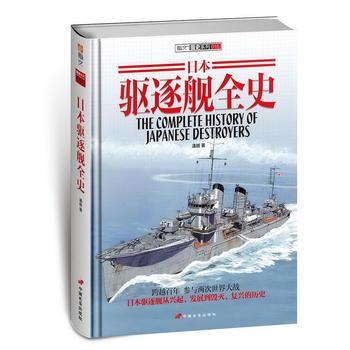 日本驱逐舰全史(精装)