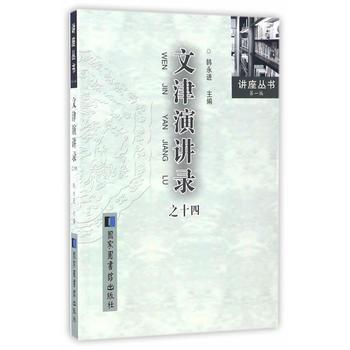 文津演讲录之十四