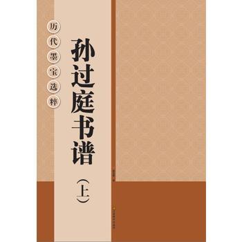 历代墨宝选粹:孙过庭书谱(上)