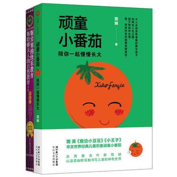 家庭教育经典2册套装