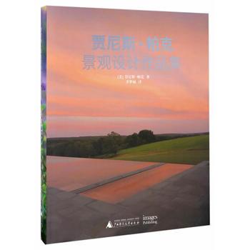 贾尼斯·帕克景观设计作品集