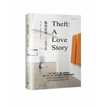 偷香窃爱:一个爱情故事