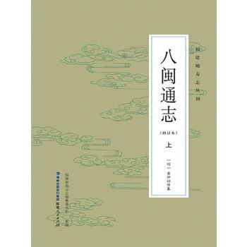 八闽通志(修订本)(上下)