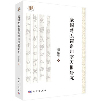 战国楚系简帛用字习惯研究