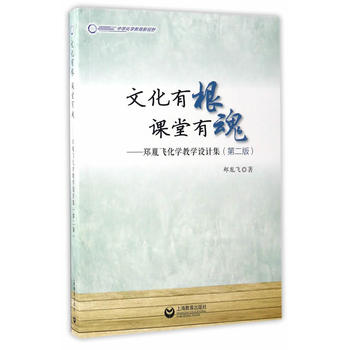 文化有根课堂有魂——郑胤飞化学教学设计集(第二版)