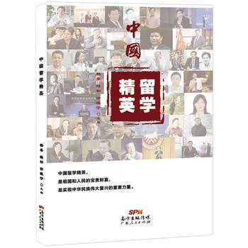 中国留学精英