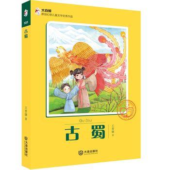 大白鲸原创幻想儿童文学优秀作品:古蜀