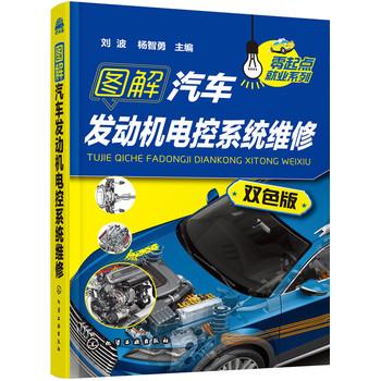 图解汽车发动机电控系统维修