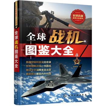 全球战机图鉴大全
