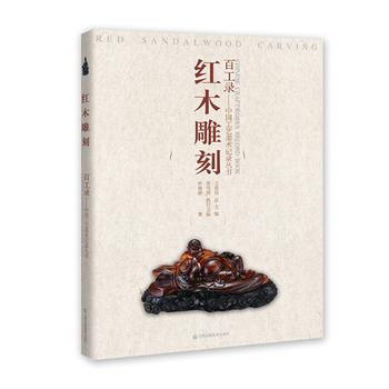 百工录-红木雕刻