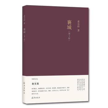 竹堂文丛 襄城 (第2版)