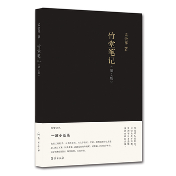 竹堂文丛 竹堂笔记 (第2版)