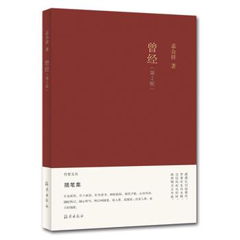 竹堂文丛 曾经(第2版)