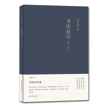 竹堂文丛:书法直言 (第2版)