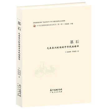 基石:先秦秦汉时期的中华民族精神