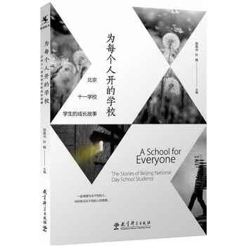 为每个人开的学校——北京十一学校学生的成长故事